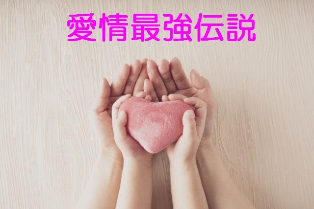 愛情最強伝説イメージ画像