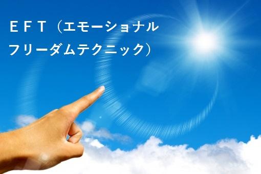 指のEFTイメージ写真