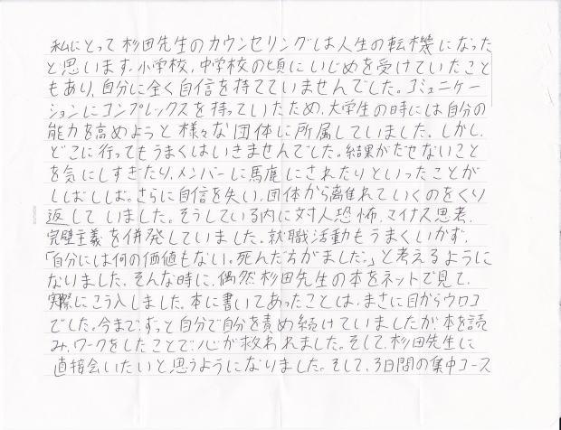 いじめ後遺症による対人恐怖症を克服された方の手書き体験談1ページ目です