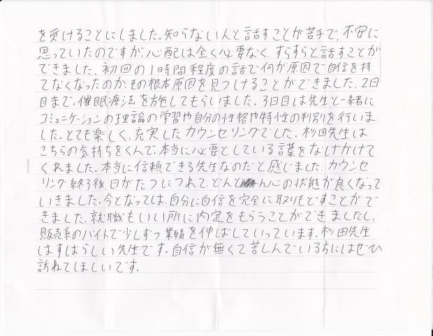 いじめ後遺症による対人恐怖症を克服された方の手書き体験談2ページ目です