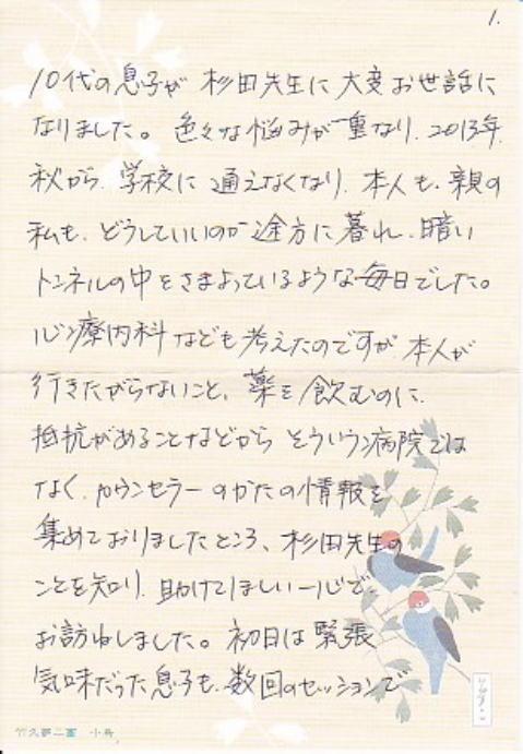 不登校の大学生の母親からいただいた手書きのカウンセリング体験談1枚目