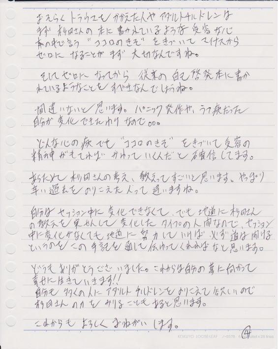 自己受容(ありのままの自分を受け入れる)に成功した男性のカウンセリング手書き体験談4ページ目