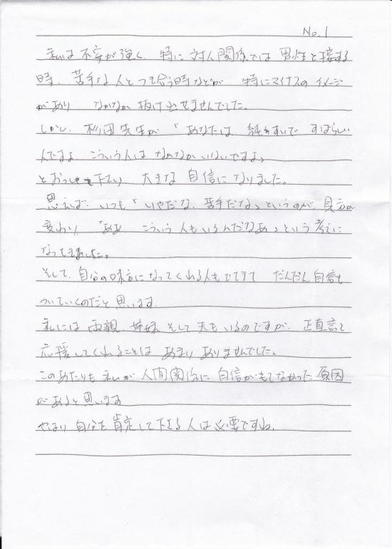 異性恐怖症(男性が怖い)を克服された方の手書きの体験談1ページ目です
