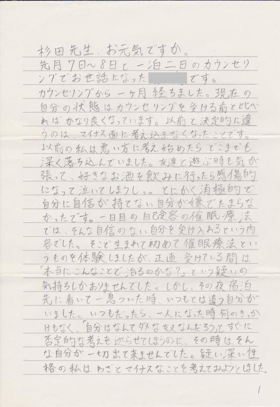 マイナス思考を克服されたカウンセリング手書き体験談1ページ目