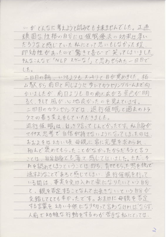 マイナス思考を克服されたカウンセリング手書き体験談2ページ目