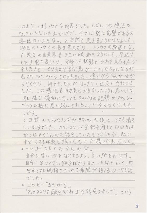 マイナス思考を克服されたカウンセリング手書き体験談3ページ目
