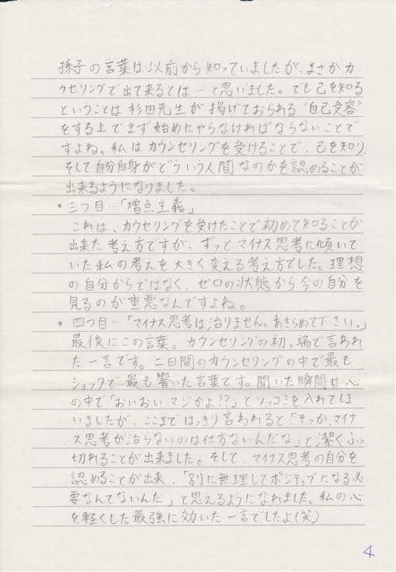 マイナス思考を克服されたカウンセリング手書き体験談4ページ目