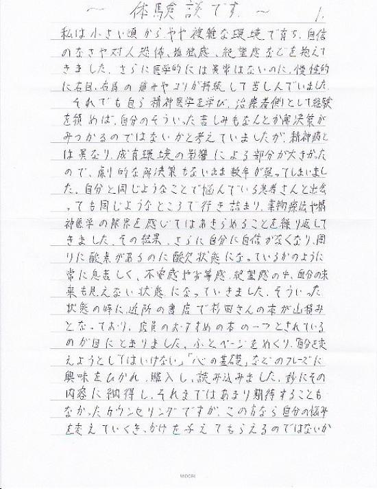 精神科医の対人恐怖症克服カウンセリング手書きの体験談1ページ目