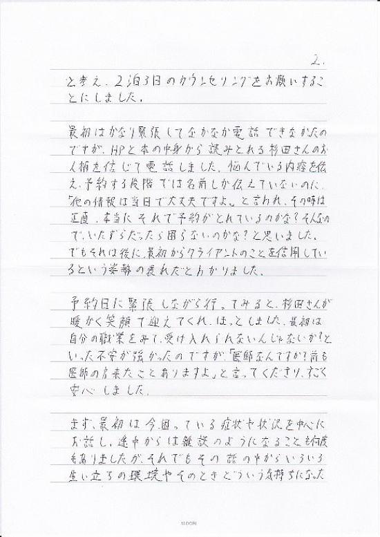 精神科医の対人恐怖症克服カウンセリング手書きの体験談2ページ目