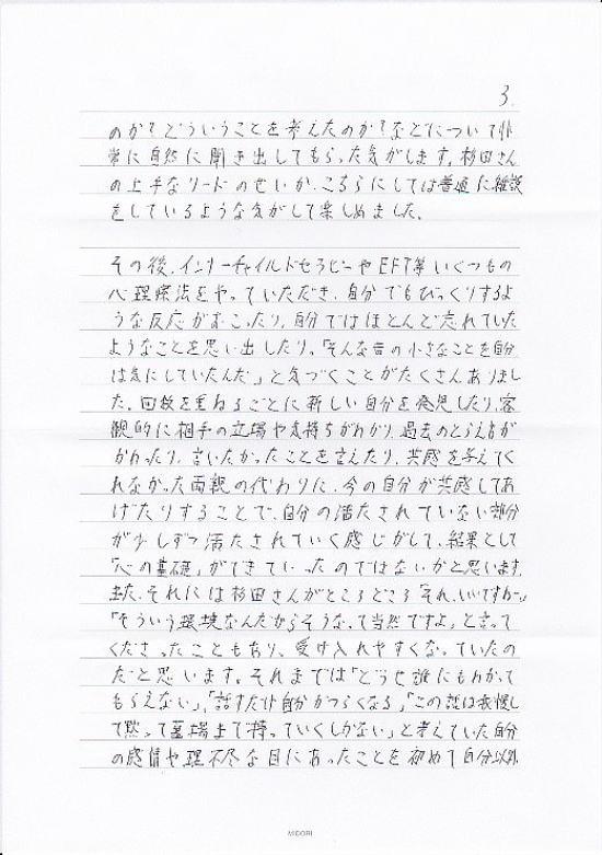 精神科医の対人恐怖症克服カウンセリング手書きの体験談3ページ目