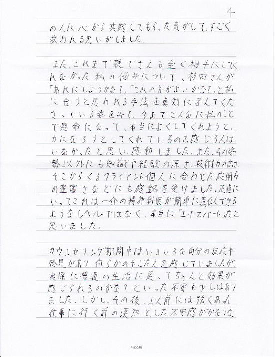 精神科医の対人恐怖症克服カウンセリング手書きの体験談4ページ目