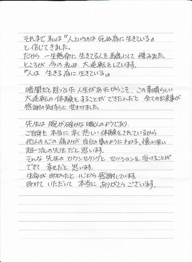 親が憎いカウンセリングセラピー手書き体験談2ページ目