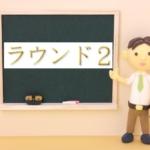 カウンセリング講座コミュニケーション能力編