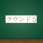 ラウンド5(EFT感情解放セラピー)編