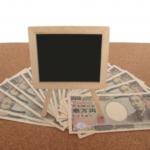 お金と黒板の写真