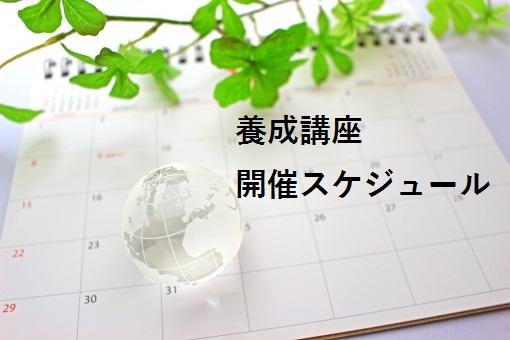 開催スケジュールカレンダー
